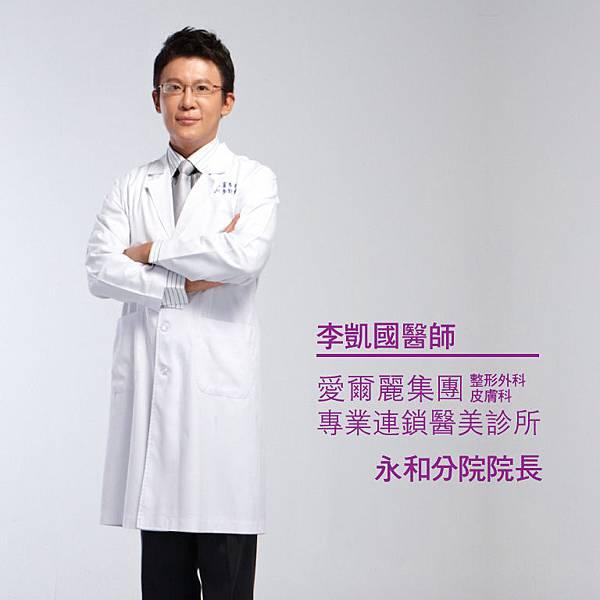 李凱國醫師