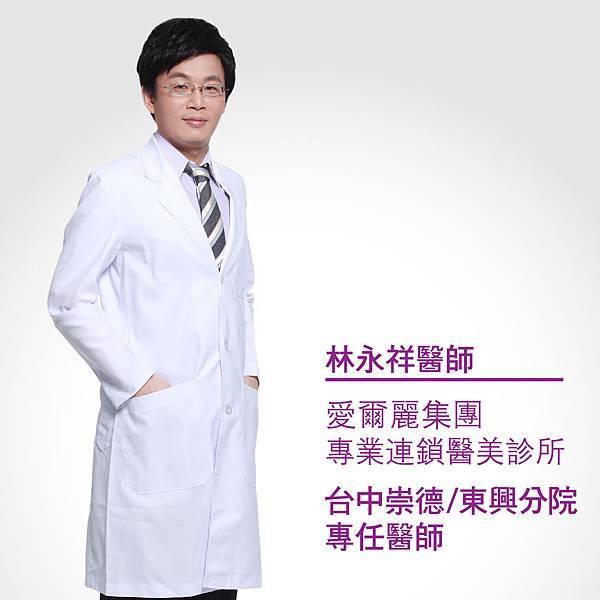 林永祥醫師