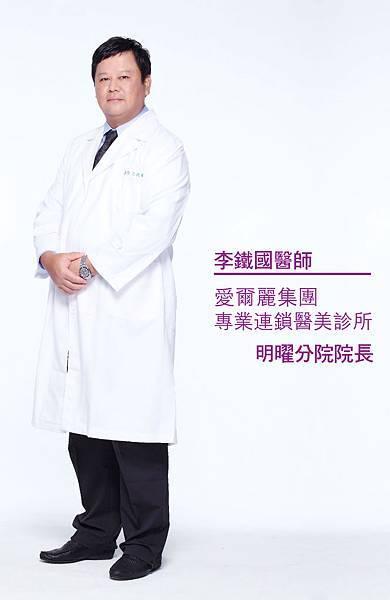 李鐵國醫師