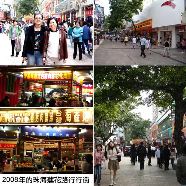 2008年的蓮花路.jpg