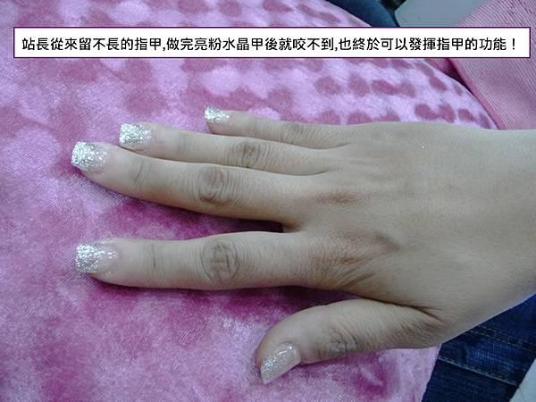 閃粉水晶甲