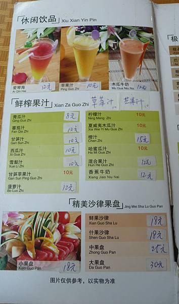 餐廳_過橋米線菜譜9.jpg