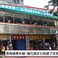 餐廳_過橋米線1.jpg