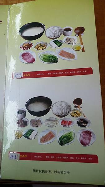 餐廳_過橋米線菜譜1.jpg