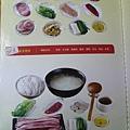 餐廳_過橋米線菜譜2.jpg