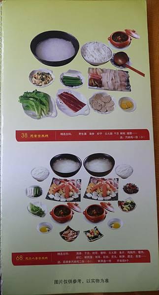 餐廳_過橋米線菜譜3.jpg
