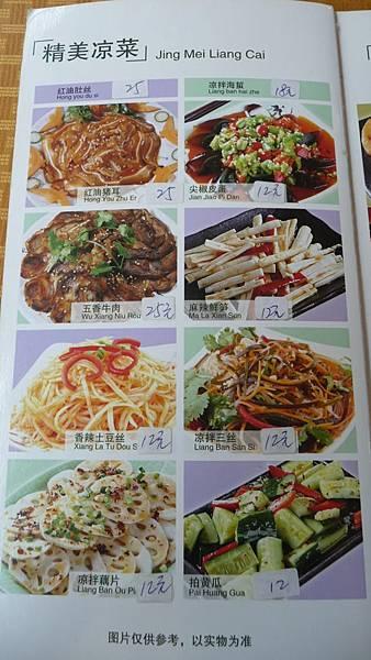 餐廳_過橋米線菜譜6.jpg