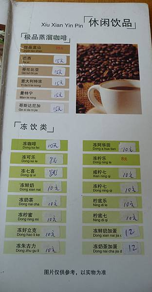 餐廳_過橋米線菜譜8.jpg