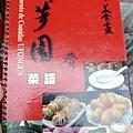 餐廳_御芳園1.jpg