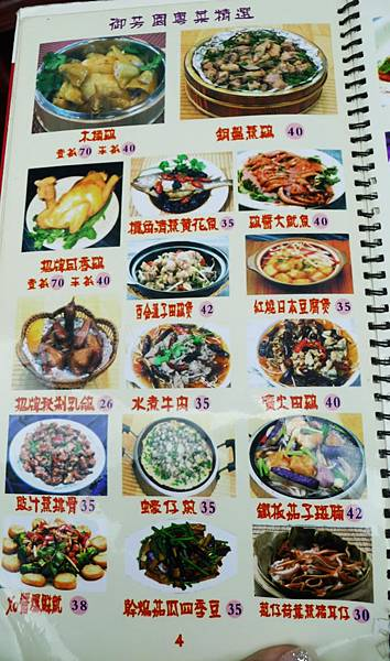 餐廳_御芳園6.jpg