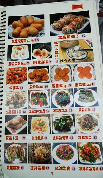 餐廳_御芳園9.jpg