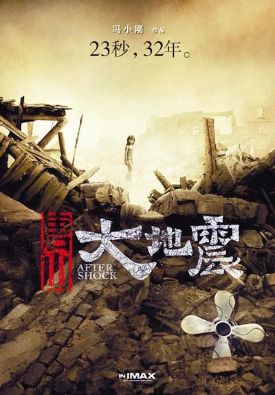 唐山大地震2010