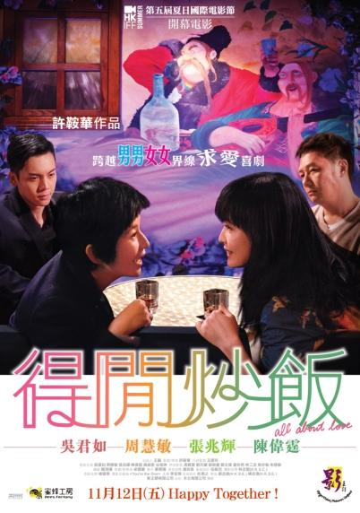 All About Love得閒炒飯(2010)