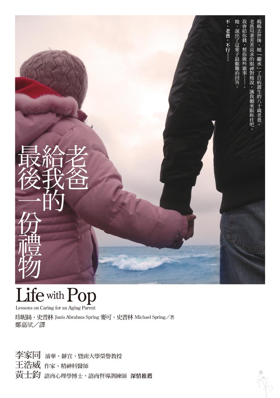 0324-老爸-cover-1(沒有書腰).jpg