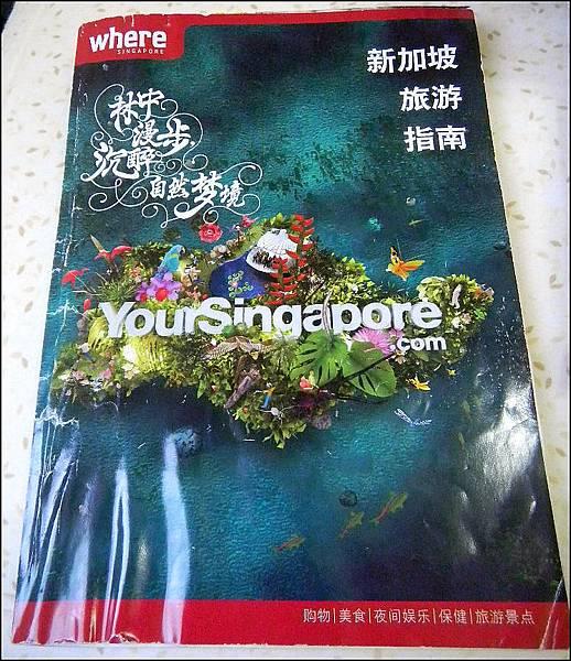 大推薦,有這本遊新加坡很簡單