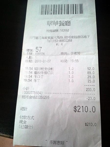 翠華餐廳晚餐收據