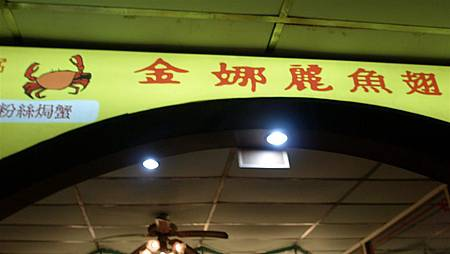 晚餐在這餐廳內吃合菜