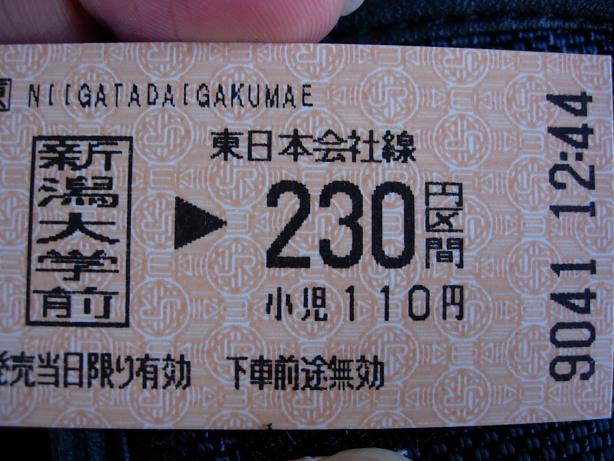 はじめてJRで新潟市へ行きました。