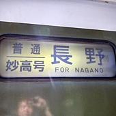 再轉一次車到長野去,妙高號好舒適