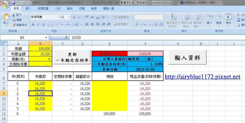 儲蓄險年利率表.jpg