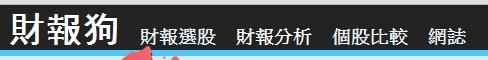 財報狗menu.jpg