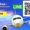 航空資訊站