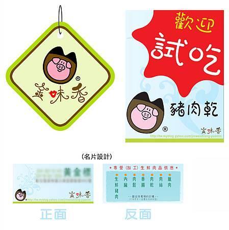 金味香logo 吊牌設計-1