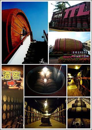 水果酒鄉--南投酒廠-1