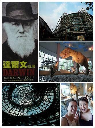 科博館遇見DARWIN