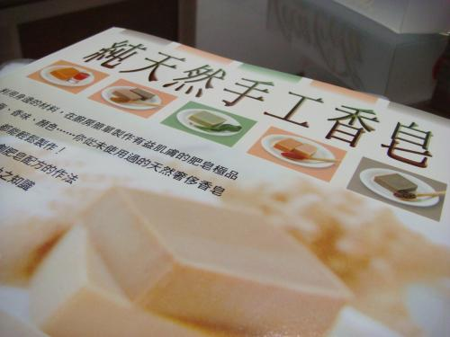 純天然手工香皂.JPG