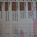 幸福洋食 10.JPG
