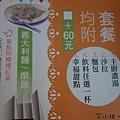 幸福洋食 11.JPG
