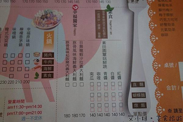 幸福洋食 13.JPG