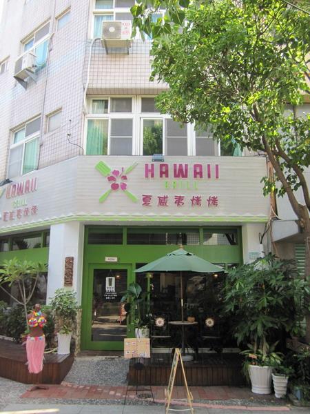夏威夷烤烤 3.JPG