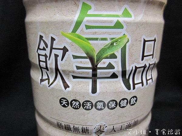 飲氧品2.JPG