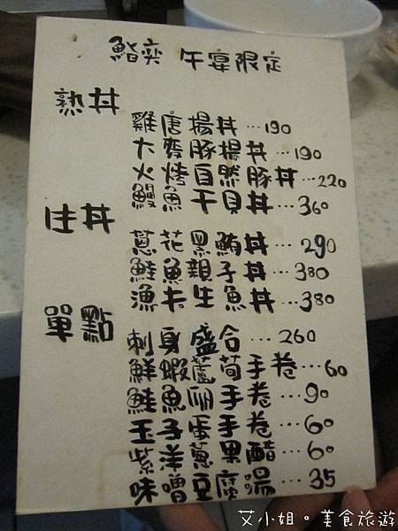 鮨奕壽司24.JPG