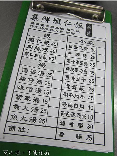集鮮蝦仁飯 4.JPG