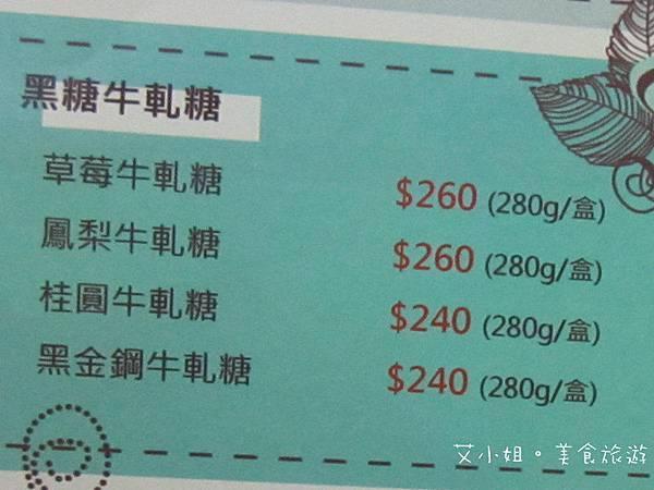 康天黑糖牛軋糖12.JPG