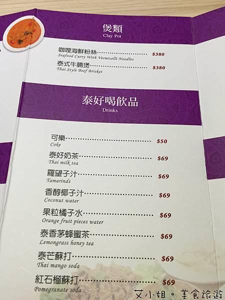 小泰味15.JPG