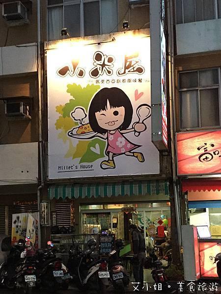 小米屋 2.JPG