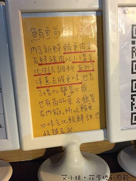 花屋煎餃10.JPG