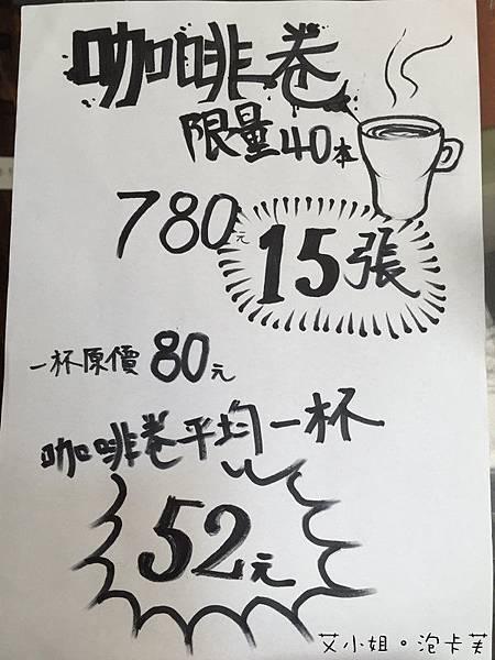 泡卡芙29.JPG
