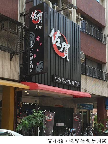 佐賀2.JPG