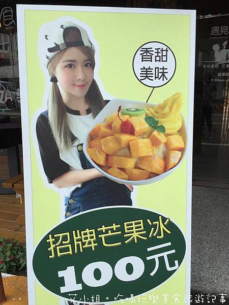 遇見果香芒果 6.JPG