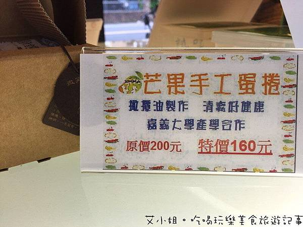 遇見果香芒果 11.JPG