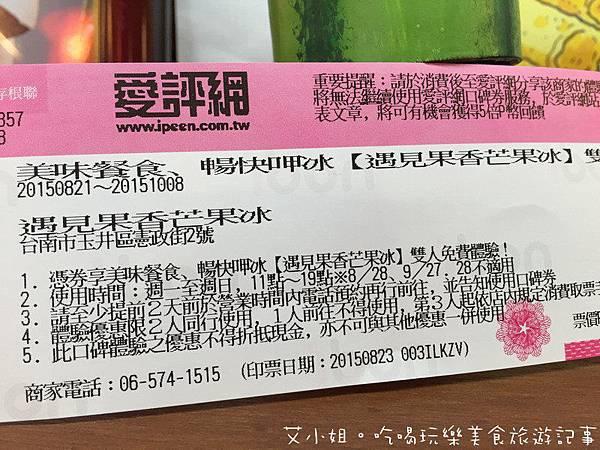 遇見果香芒果 40.JPG