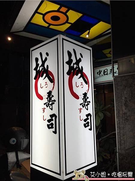 城壽司 2.JPG