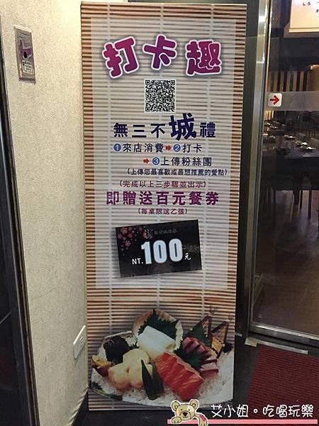 城壽司 4.JPG