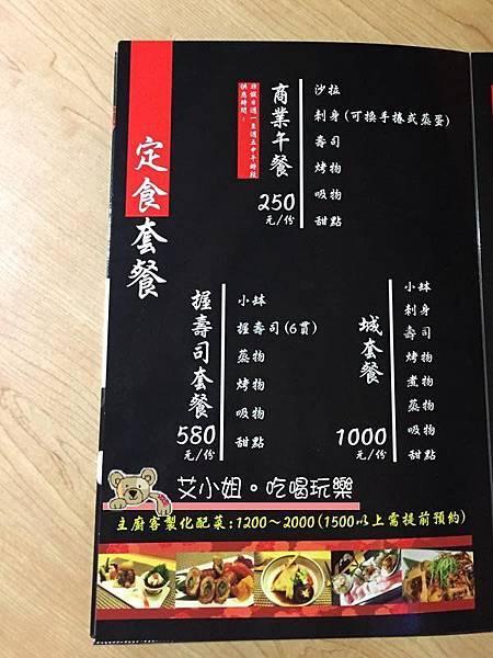 城壽司 22.JPG