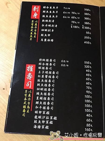 城壽司 24.JPG